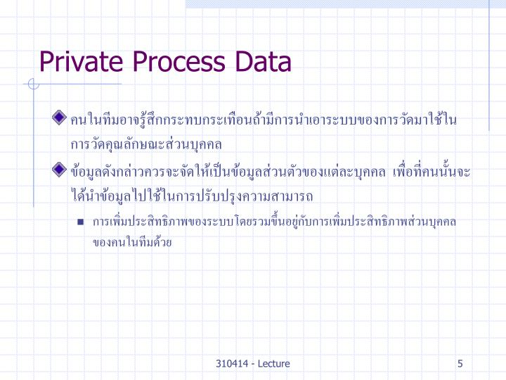 Private Process Data