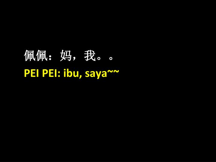 佩佩:妈,我。。