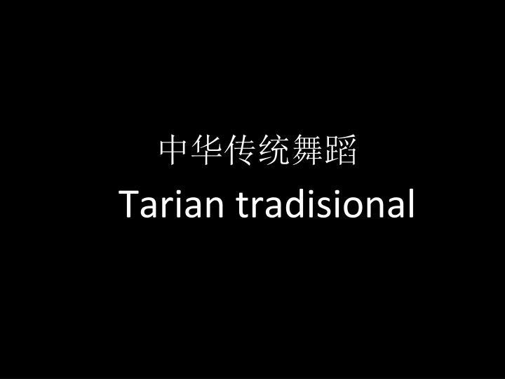 中华传统舞蹈