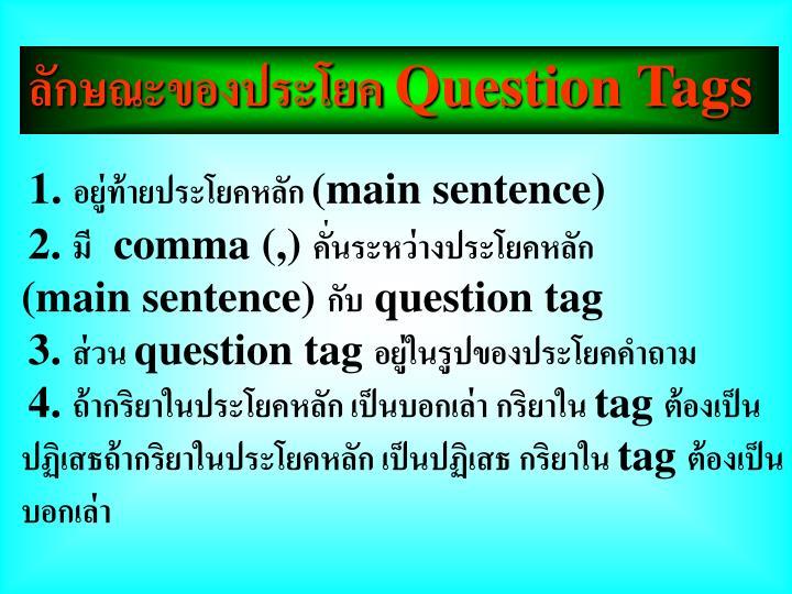 ลักษณะของประโยค