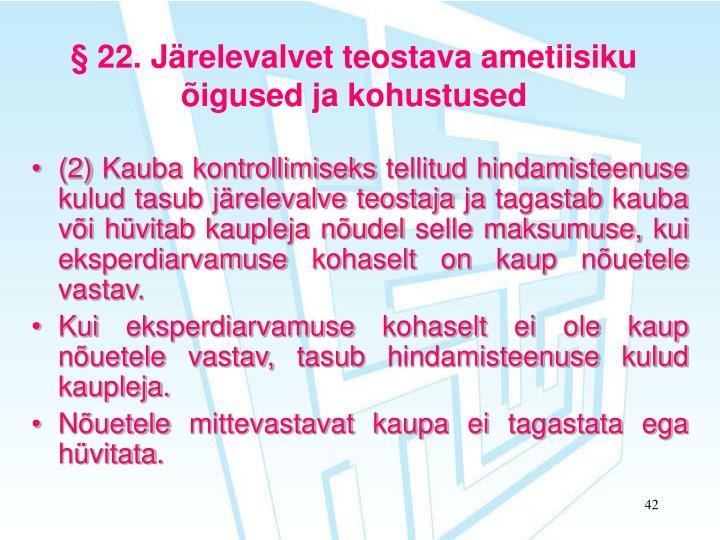 § 22. Järelevalvet teostava ametiisiku õigused ja kohustused