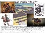 la guerre ancienne chinois