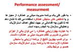 performance assessment measurment