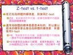 z test vs t test