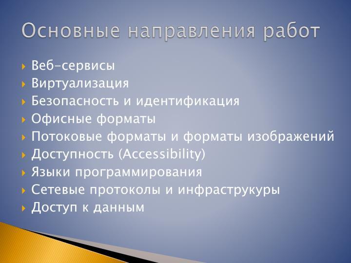 Основные направления работ