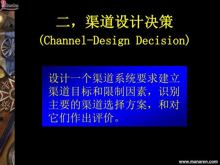 二,渠道设计决策