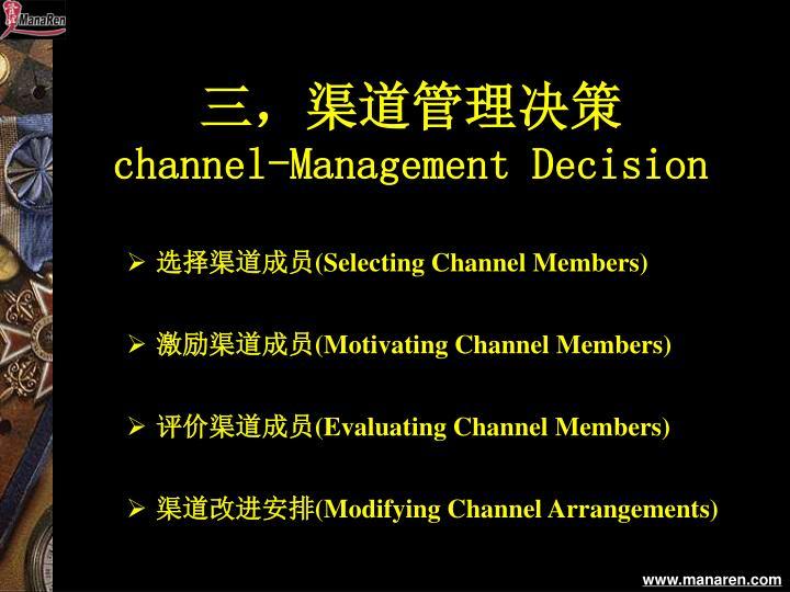 三,渠道管理决策