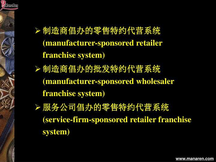 制造商倡办的零售特约代营系统