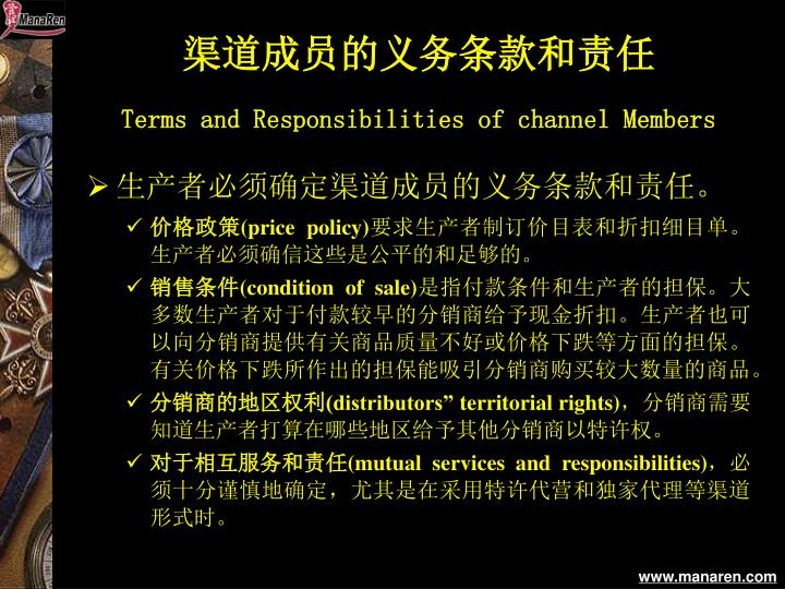 渠道成员的义务条款和责任