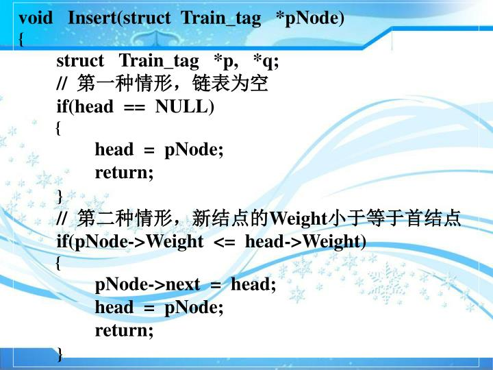 void   Insert(struct  Train_tag   *pNode)