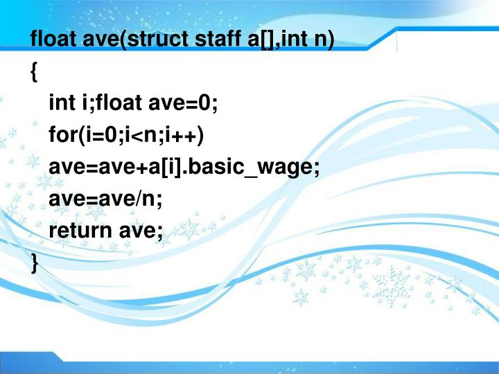 float ave(struct staff a[],int n)