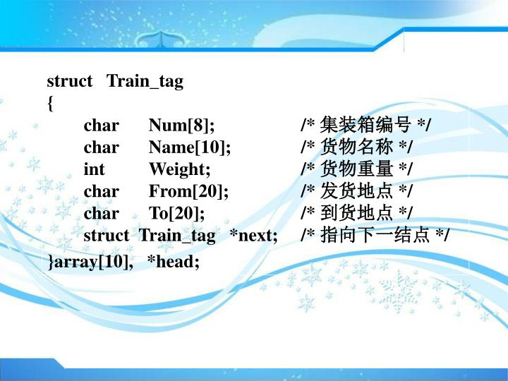 struct   Train_tag