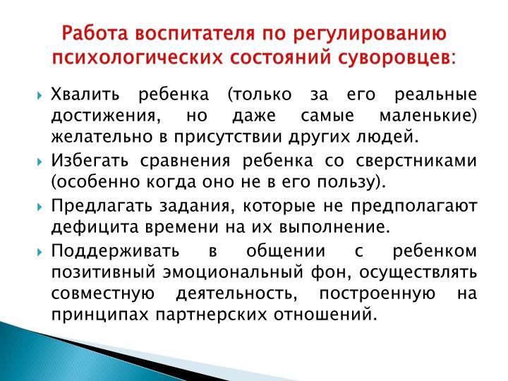 Работа воспитателя по регулированию психологических состояний суворовцев: