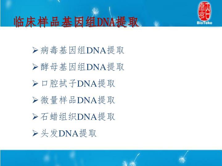 临床样品基因组