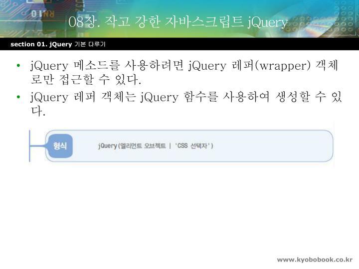 08 jquery1