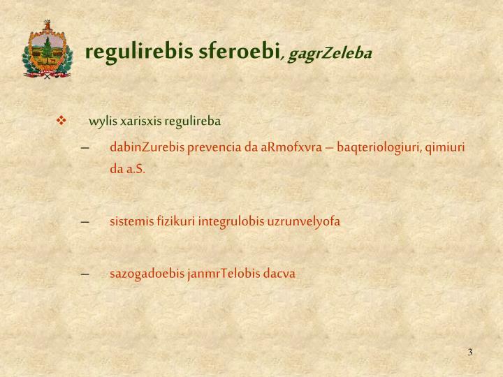 Regulirebis sferoebi gagrzeleba