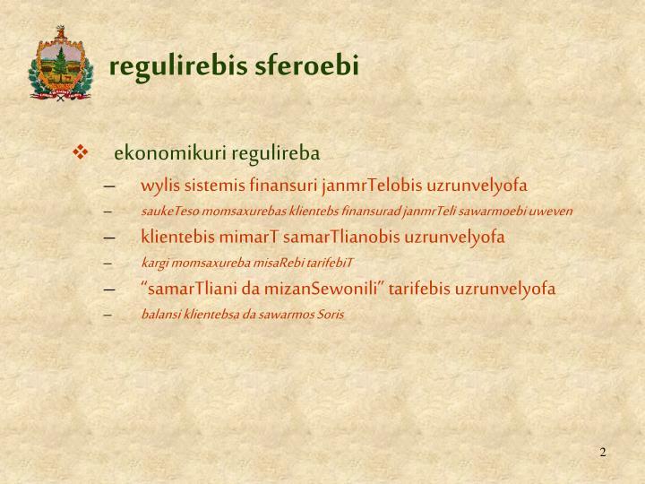 Regulirebis sferoebi