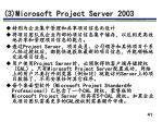 3 microsoft project server 2003