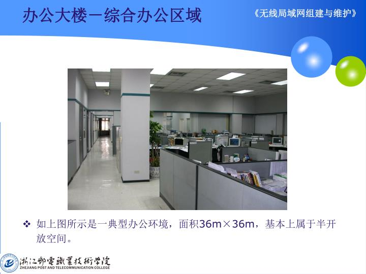 办公大楼-综合办公区域