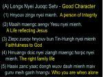 a longx nyei juoqc setv good character