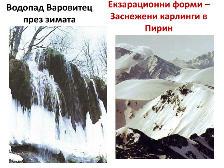 Водопад Варовитец през зимата