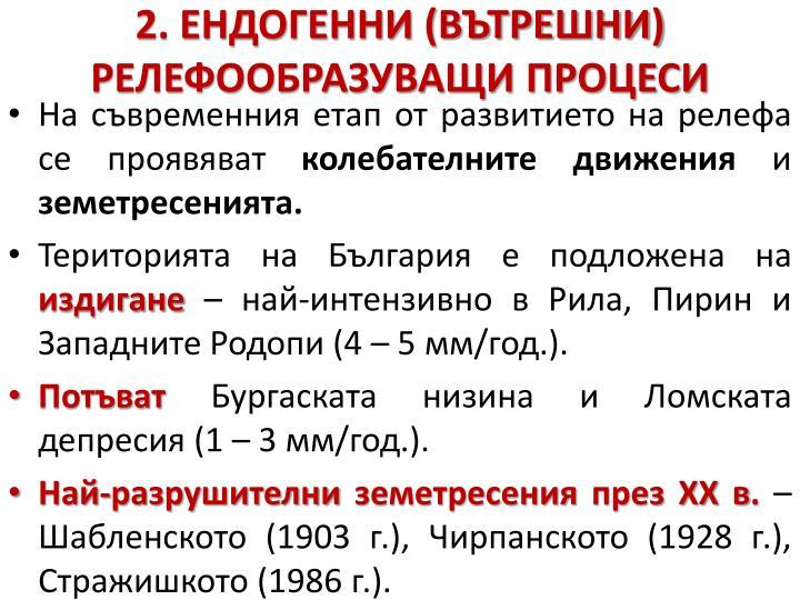 2. ЕНДОГЕННИ (ВЪТРЕШНИ) РЕЛЕФООБРАЗУВАЩИ ПРОЦЕСИ