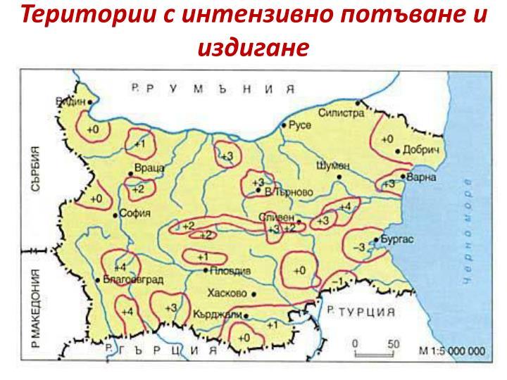 Територии с интензивно потъване и издигане