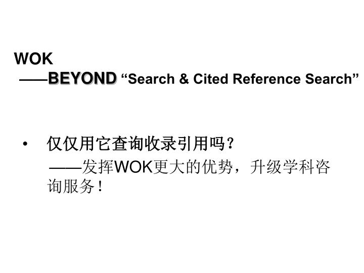 Wok beyond search cited reference search