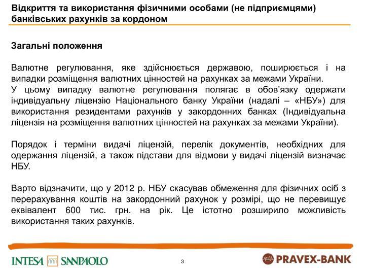 Відкриття та використання фізичними особами (не підприємцями) банківських рахунків за кордоном