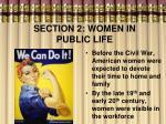 section 2 women in public life