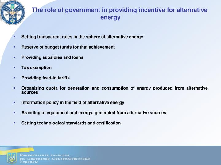 The role of government in providing incentive for alternative energy