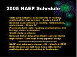 2005 naep schedule