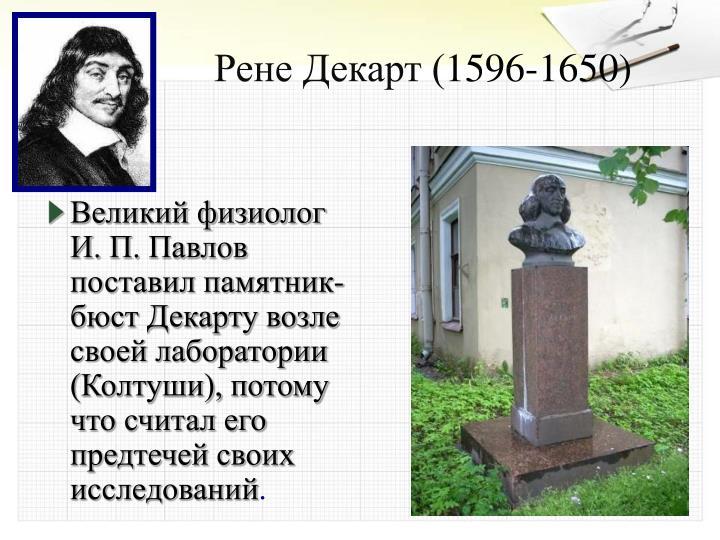 Рене Декарт (