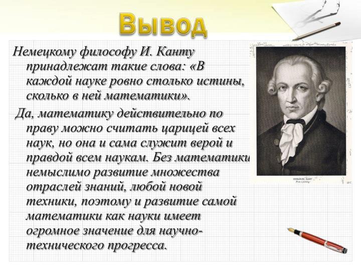Немецкому философу И. Канту принадлежат такие слова: «В каждой науке ровно столько истины, сколько в ней математики».