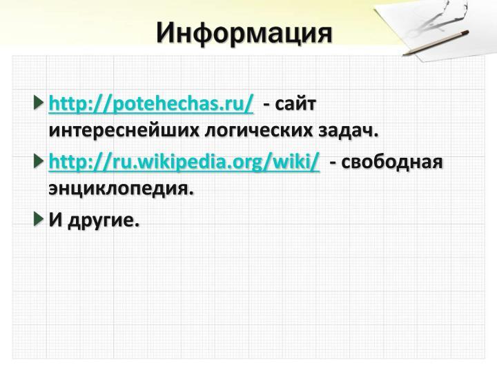 http://potehechas.ru/
