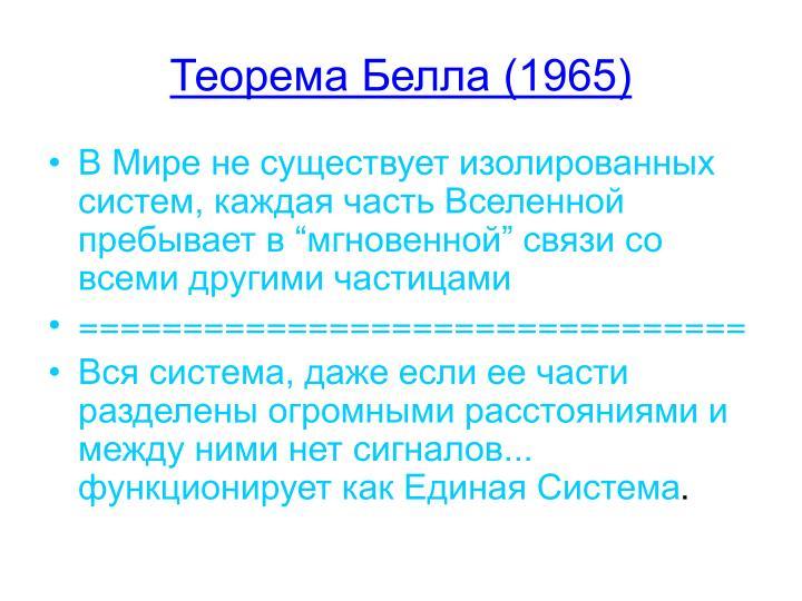 Теорема Белла (1965)