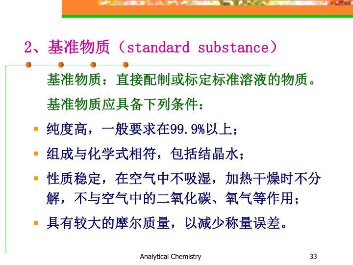 2、基准物质(