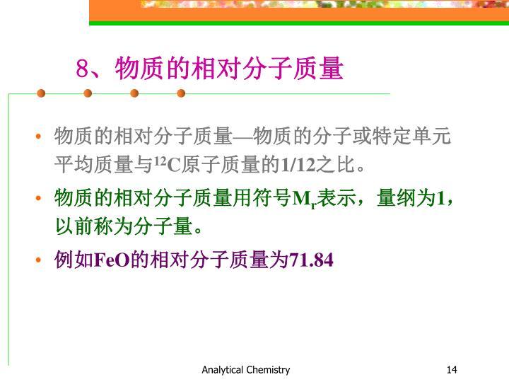 8、物质的相对分子质量