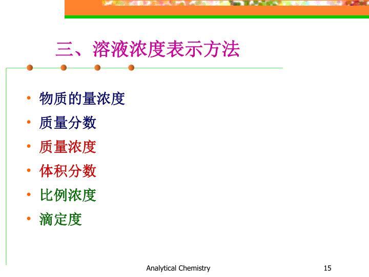三、溶液浓度表示方法