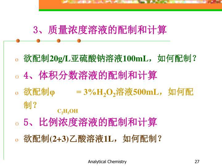3、质量浓度溶液的配制和计算