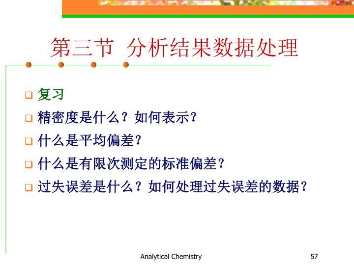 第三节 分析结果数据处理