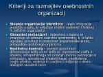 kriteriji za razmejitev osebnostnih organizacij