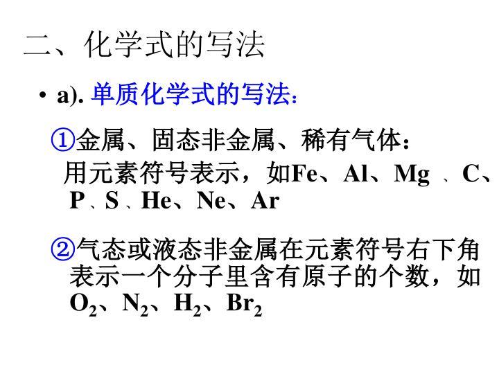二、化学式的写法