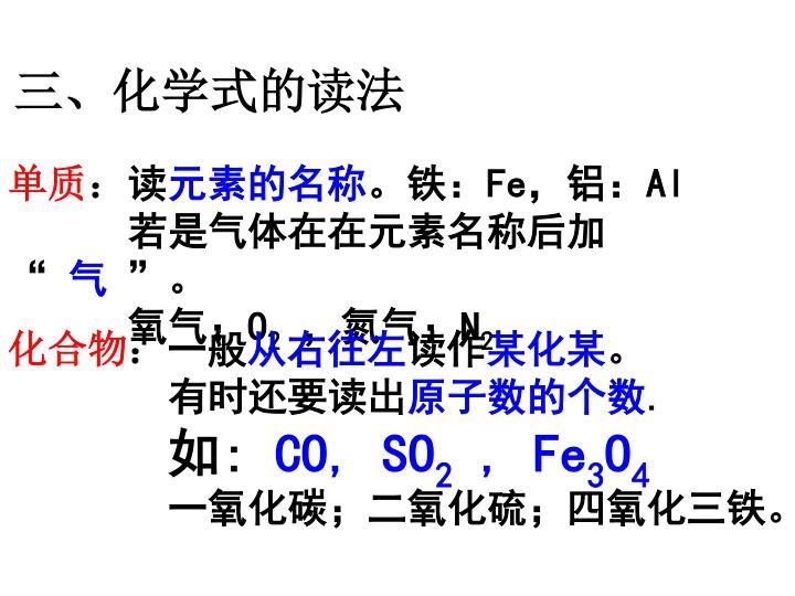 三、化学式的读法