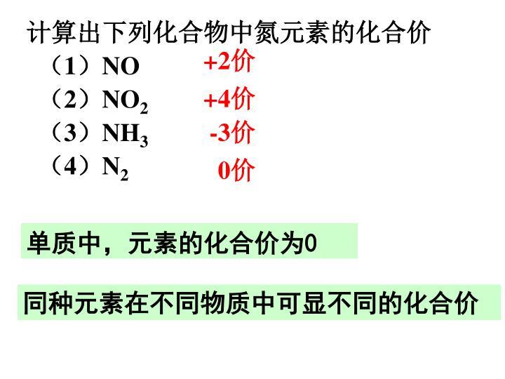 计算出下列化合物中氮元素的化合价