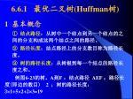 6 6 1 huffman