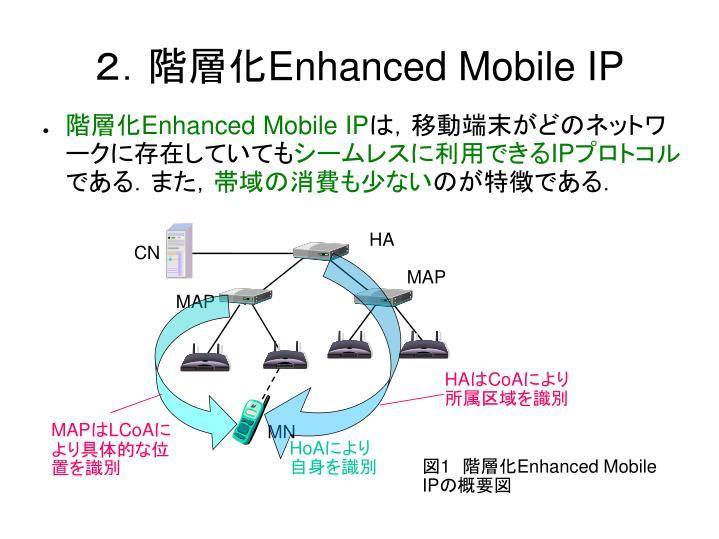 Enhanced mobile ip