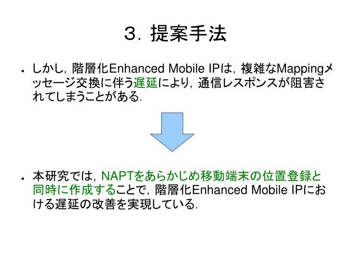 3.提案手法
