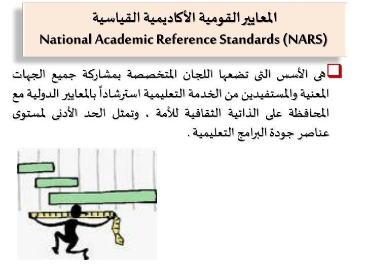 المعايير القومية الأكاديمية القياسية