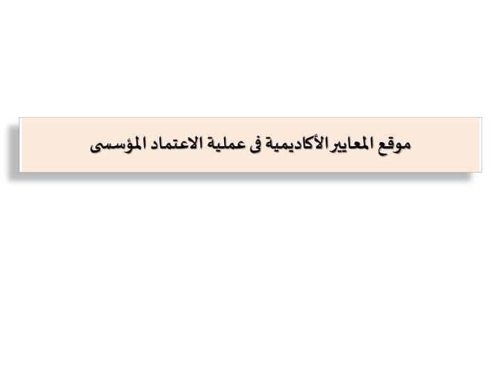موقع المعايير الأكاديمية فى عملية الاعتماد المؤسسى